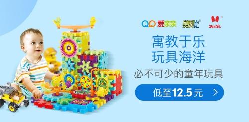 玩具品牌团