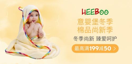 意婴堡棉品特卖专场