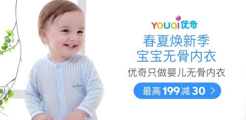 426优奇婴儿内衣专场