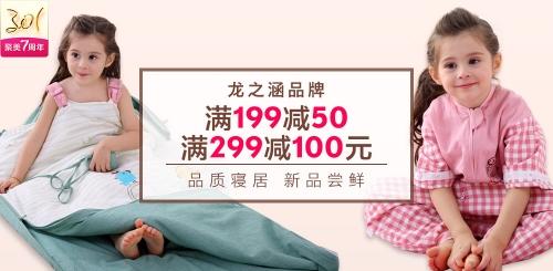 品质寝居,新品特惠