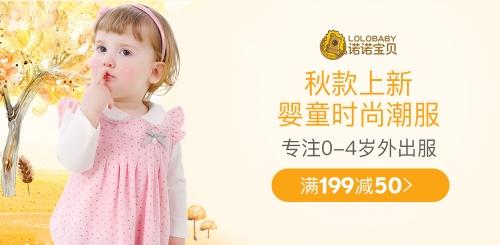 婴童时尚潮服秋上新