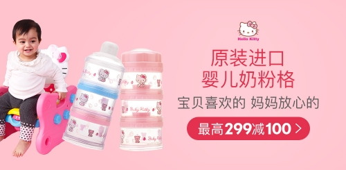 Hello Kitty一站式母婴用品