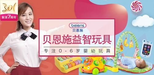 专注0-6岁婴幼玩具