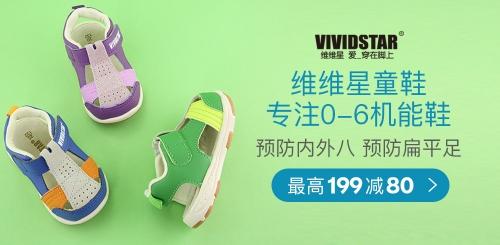 专注0-5岁健康机能鞋