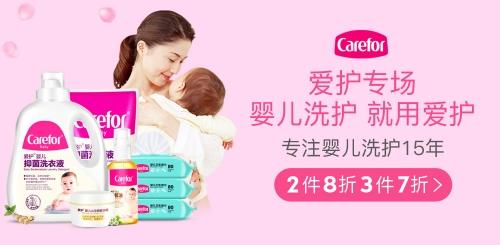 婴儿洗护 就用爱护