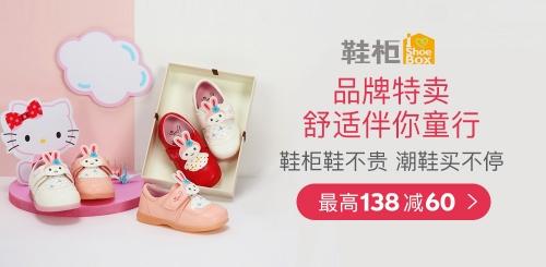 专注健康舒适童鞋